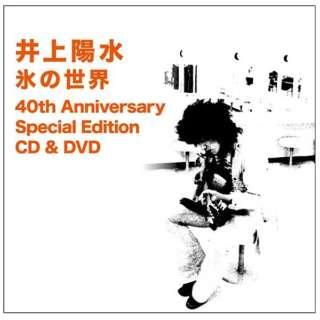 井上陽水/氷の世界 40th Anniversary Special Edition CD & DVD 【CD】