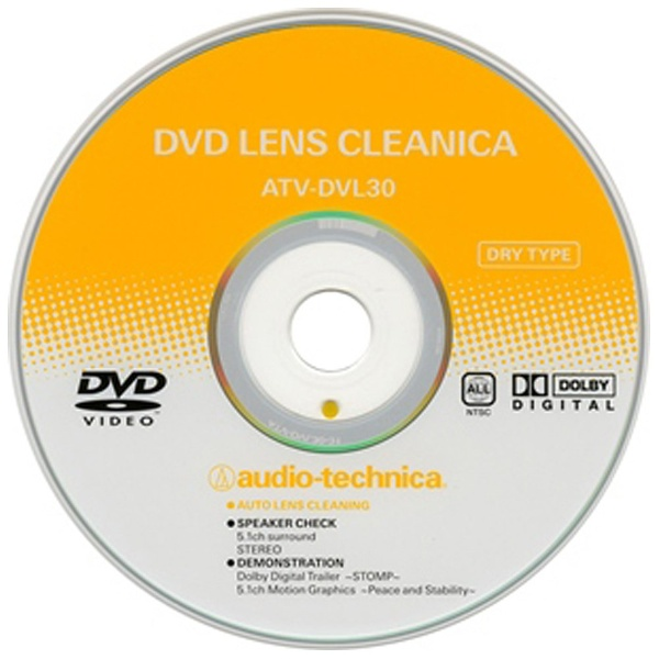 ATV-DVL30 レンズクリーナー [CD /乾式]