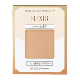 ELIXIR(エリクシール)シュペリエル リフティングモイスチャーパクト UV オークル20 (レフィル)(9.2g)