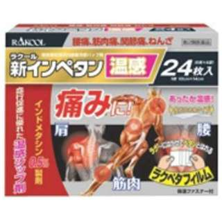 【第2類医薬品】 新インペタン温感(24枚) ★セルフメディケーション税制対象商品
