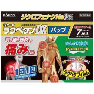 【第2類医薬品】 ラクペタンDXパップ(7枚) ★セルフメディケーション税制対象商品