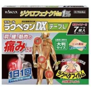 【第2類医薬品】 ラクペタンDXテープL(7枚) ★セルフメディケーション税制対象商品