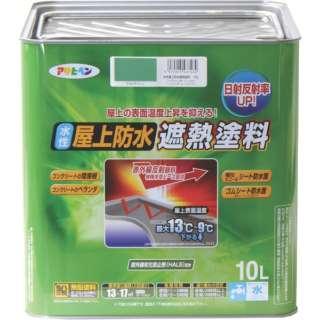 水性屋上防水遮熱塗料10L ライトグリーン 437464