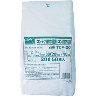 オリコン20L用内袋 50枚入 TCP20