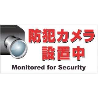 マグネット標識 150×300 防犯カメラ設置中 MH15303