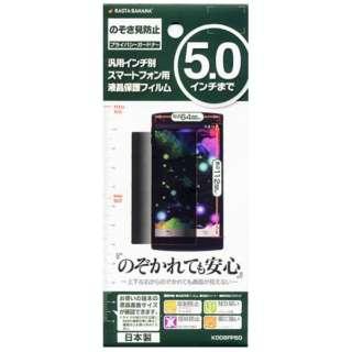 スマートフォン用[5インチ] 汎用インチ別液晶保護フィルム 覗き見防止フィルム K009FP50