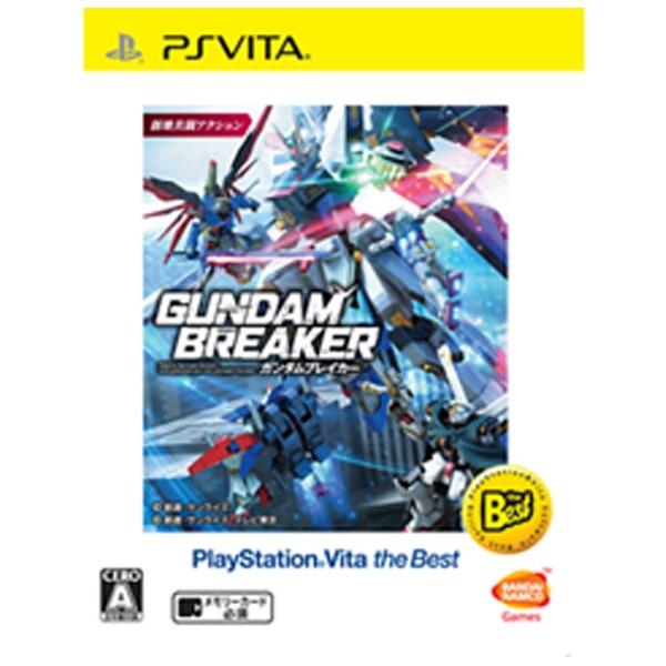 ガンダムブレイカー [PlayStation Vita the Best] 製品画像