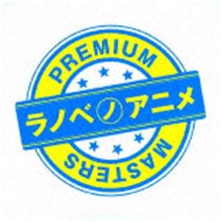 (アニメーション)/ラノベノアニメ  PREMIUM MASTERS 【CD】