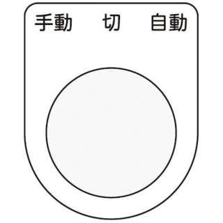 押ボタン/セレクトスイッチ(メガネ銘板) 手動 切 自動 黒 φ30.5 P3031