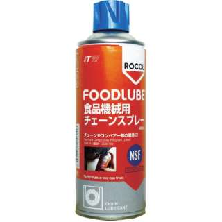 FOODLUBE 食品機械用 チェーンスプレー 400ml R15610