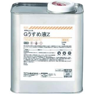 Gうすめ液Z 1kg 44704