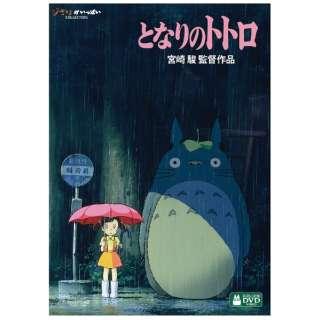 となりのトトロ 【DVD】