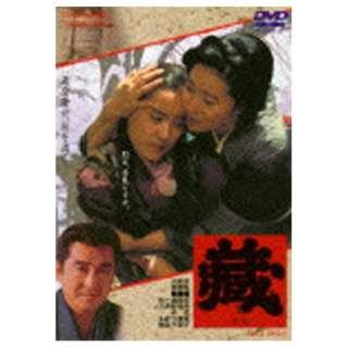 藏 【DVD】