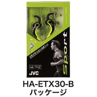 イヤホン カナル型 ブラック HA-ETX30-B [防滴 /φ3.5mm ミニプラグ]