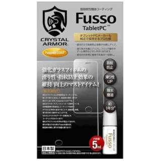 強化ガラスフィルム用 CRYSTAL ARMOR 強化ガラスフィルムメンテキット Fusso TabletPC  (5ml) API-FDC004