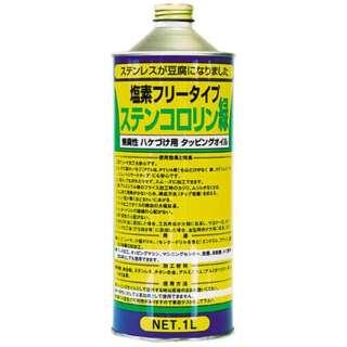 ステンコロリン緑 1L R4