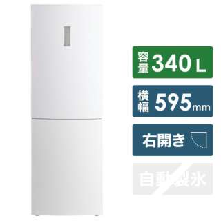 JR-NF340A-W 冷蔵庫 Global Series ホワイト [2ドア /右開きタイプ /340L] 《基本設置料金セット》