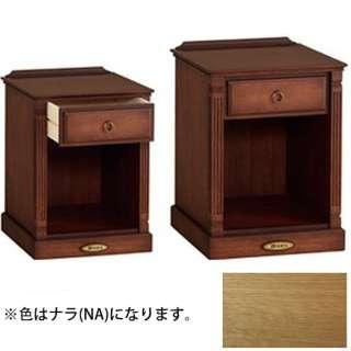 【ナイトテーブル】No.502(ナラ(NA))