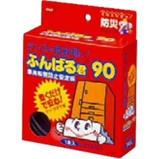 家具転倒防止安定板 「ふんばる君90」(1本入り/長さ90cm) M5880