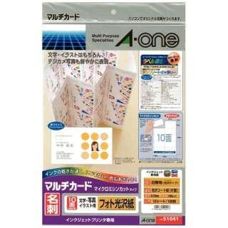 〔インクジェット〕 マルチカード 名刺 100枚 (A4サイズ 10面×10シート・ホワイト)  51041