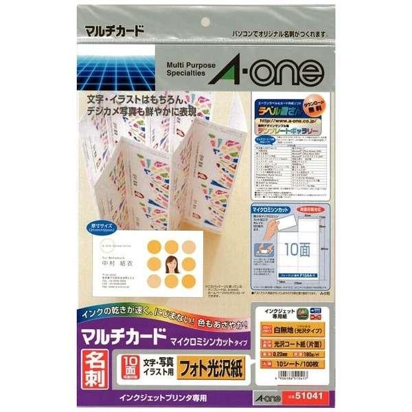 〔インクジェット〕 マルチカード 名刺 100枚 (A4サイズ 10面×10シート) ホワイト 51041