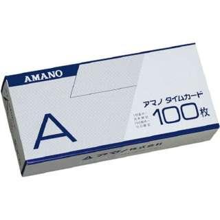 タイムレコーダー用 タイムカードA (100枚入)