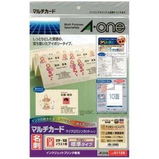 〔インクジェット〕 マルチカード 名刺 100枚 (A4サイズ 10面×10シート・アイボリー)  51129