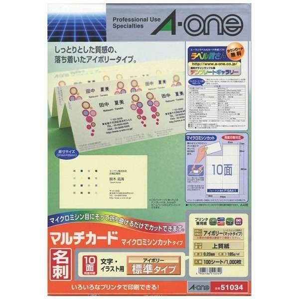 マルチカード 名刺 1000枚 (A4サイズ 10面×100シート) アイボリー 51034