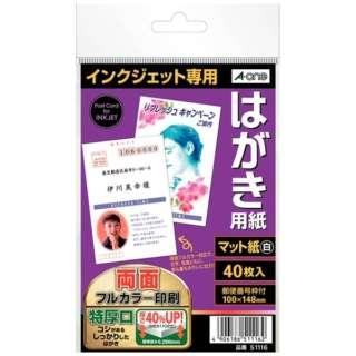 インクジェットプリンタ専用はがき ~特厚口~ (はがきサイズ・40枚) 51116