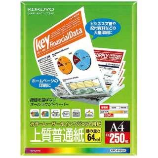 カラーレーザー&インクジェット用紙 ~上質普通紙~(A4サイズ・250枚) KPC-P1015