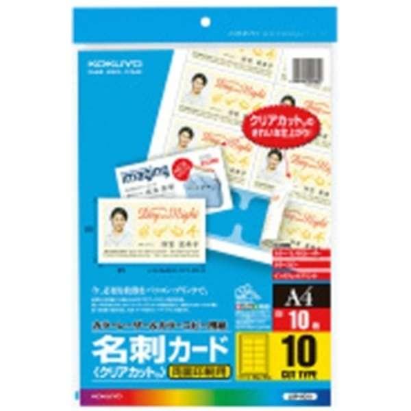 カラーLBP&PPC用名刺カード(A4・10枚/10面) LBP-VC10