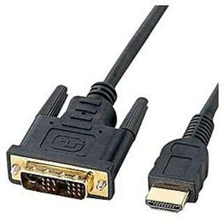 2m[HDMI ⇔ DVI-D] HDMI/DVI変換ケーブル KM-HD21-20