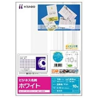 〔各種プリンタ〕 ビジネス名刺 1000枚 (A4サイズ 10面×100シート・ホワイト)  BX05