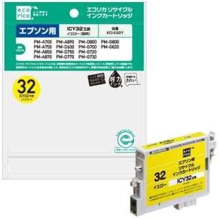 ECI-E32Y 互換プリンターインク イエロー