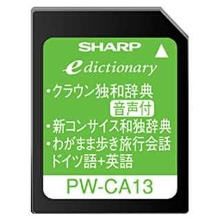 電子辞書用追加コンテンツ 「クラウン独和辞典[第3版]/新コンサイス和独辞典」(音声対応) PW-CA13【SDカード版】