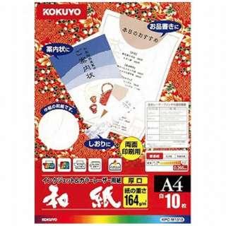 カラーレーザー&インクジェット用紙 ~和紙・厚口~(A4サイズ・10枚) KPC-W1310