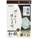 インクジェットプリンタ用紙 和紙(A4・10枚) 金銀柄 KJ-W110-5