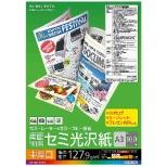 カラーレーザー&カラーコピー用紙 両面 セミ光沢 中厚口 (A3サイズ・100枚) LBP-FH2830