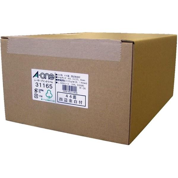 ラベルシール レーザープリンタ ホワイト 31165 [A4 /1000シート /44面 /マット]