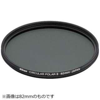 円偏光フィルターII (67mm)