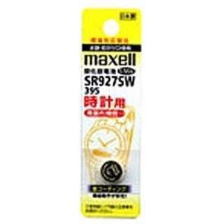 【酸化銀電池】時計用(1.55V) SR927SW-1BT-A【日本製】
