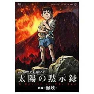 太陽の黙示録 前編-海峡-【DVD】