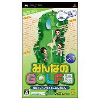 みんなのGOLF場 Vol.1 (ソフト単体版)【PSP】