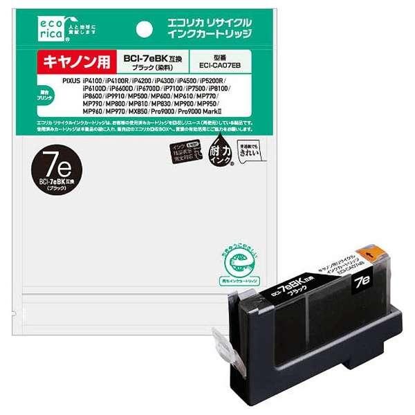 ECI-CA07EB 互換プリンターインク エコリカ ブラック