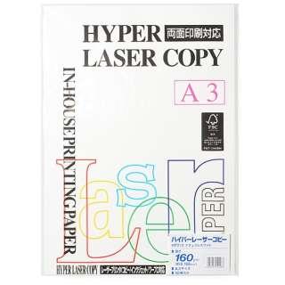 ハイパーレーザーコピー ナチュラルホワイト (A3/160g・50枚) HP212