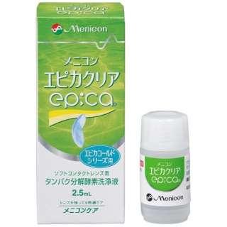 【ソフト用/タンパク分解】エピカクリア(2.5ml)