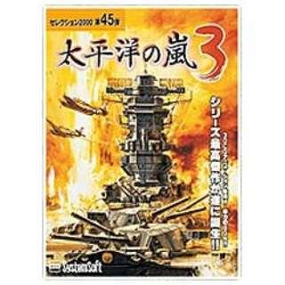 """""""セレクション2000"""" 第45弾 太平洋の嵐 3"""