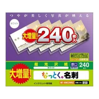 〔インクジェット〕 なっとく。名刺 (名刺サイズ×240枚) MT-KMC2WNシリーズ ホワイト MT-KMC2WNZ