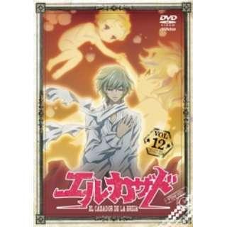 エル・カザド VOL.12 【DVD】
