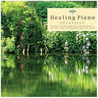 (ヒーリング)/ ヒーリング・ピアノ~クラシック 【CD】
